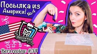 getlinkyoutube.com-Посылка из Америки №4 с куклами Monster High,Ever After High (распаковка)