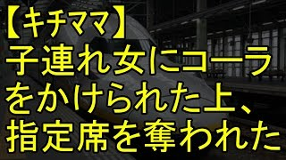 getlinkyoutube.com-【キチママ】子連れ女にコーラをかけられた上、指定席を奪われた!