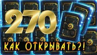 getlinkyoutube.com-Прибамбасск: 270 ПАКОВ! [Хартстоун]