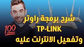 getlinkyoutube.com-شرح برمجة راوتر TP-LINK وتفعيل الانترنت عليه