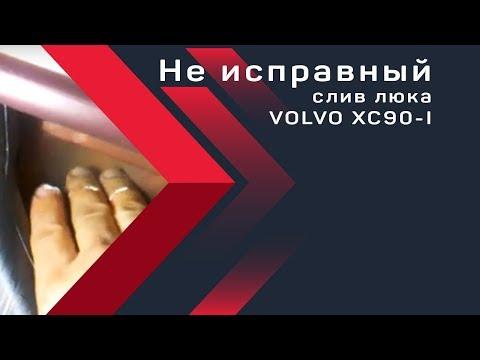 Забитый или не исправный слив люка VOLVO XC90-I. PBMotors
