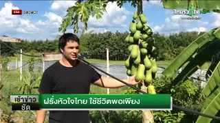 getlinkyoutube.com-ฝรั่งหัวใจไทยใช้ชีวิตพอเพียง