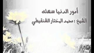 getlinkyoutube.com-أمور الدنيـا سهله - الشيخ محمد المختار الشنقيطي
