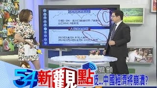 getlinkyoutube.com-鬼工廠林立、人民幣大貶 中國經濟將崩潰? | 54新觀點  | 三立新聞台