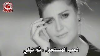 getlinkyoutube.com-سيبال جان - نعم آن الآوان ( مترجمة للعربية Sibel Can - Tamam O Zaman )