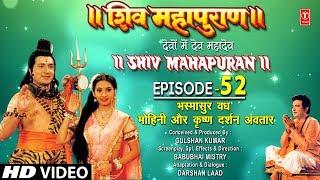 Shiv Mahapuran - Episode 52