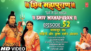 getlinkyoutube.com-Shiv Mahapuran - Episode 52