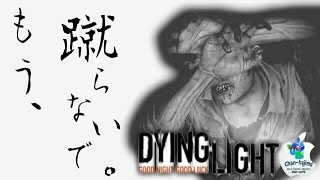 getlinkyoutube.com-【ダイイングライト/DYING LIGHT】楽しく経験値稼ぎ!ゾンビの串刺し!!【蹴る。ひたすらに蹴る!!】