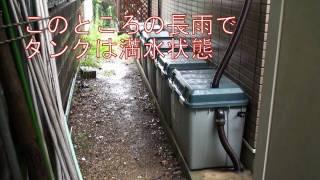 getlinkyoutube.com-雨水タンク