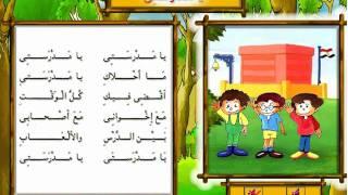getlinkyoutube.com-أناشيد أطفال: يــــا مــدرســـــتــي