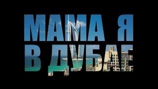 getlinkyoutube.com-Мот - Мама, я в Дубае (Премьера клипа, 2014)