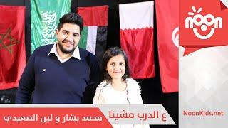 getlinkyoutube.com-محمد بشار و لين الصعيدي - ع الدرب مشينا  | Mohammad & Leen - Addarb Mshina