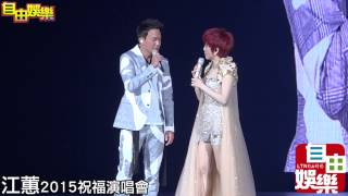 getlinkyoutube.com-20150815江蕙祝福演唱會D13,嘉賓王識賢首次合唱雙人枕頭