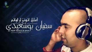 getlinkyoutube.com-Soufian Bousaidi 2017 | Aman Nwanzar Awanam | سفيان بوسعيدي