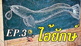 """getlinkyoutube.com-EP.3 กบยักษ์ ล่า ปลายักษ์ """"เทพ้จ้าผิวน้ำ"""