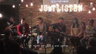 두려운 마음 가진 자여(He will come and save you) - Newthing Worship(뉴씽워십) [원곡: Bob Fitts & Gray Sandler]
