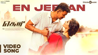 getlinkyoutube.com-Theri Songs | En Jeevan Official Video Song | Vijay, Samantha | Atlee | G.V.Prakash Kumar
