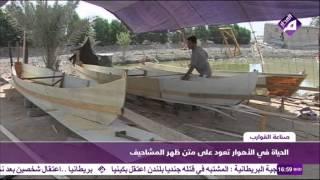 getlinkyoutube.com-الحياة في الاهوار العراقية -- ازدهار صناعة القوارب المشاحيف