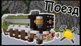 ПОЕЗД и ЕДА в майнкрафт !!! - МАСТЕРА СТРОИТЕЛИ #31 - Minecraft