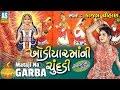Khodiyar Maa Ni Chundadi | Navratri Special - Mataji Na Garba | Gujarati Garba Songs