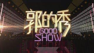 "getlinkyoutube.com-郭的秀 赵本山携""乡6""对话郭德纲 130211 HD"