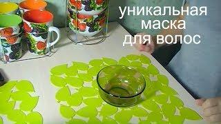 """getlinkyoutube.com-МАСКА ДЛЯ ВОЛОС """"3 В ОДНОМ""""/УХОД ЗА ВОЛОСАМИ"""