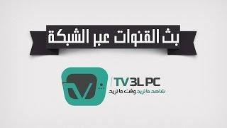 getlinkyoutube.com-بث القنوات عبر الشبكة عن طريق Tv 3L Pc