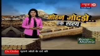 मोहन जोदड़ो    एक रहस्य Mohenjo daro An Ancient Indus Valley civilization low