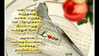 getlinkyoutube.com-காதல் வலி.................