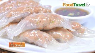 getlinkyoutube.com-เกี๊ยวหมูนึ่ง Steamed Pork Wrap with Rice Wrapper