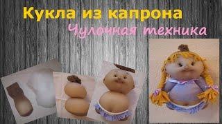 getlinkyoutube.com-Кукла из капрона. Чулочная техника