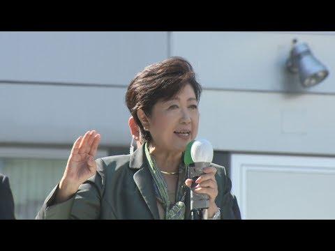 希望の党・小池代表が第一声 衆院選公示、22日投開票...