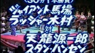 getlinkyoutube.com-馬場、木村 vs 天龍、ハンセン