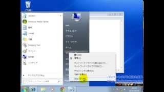 getlinkyoutube.com-パソコン動作が遅い解決方法 使用OS:Windows7