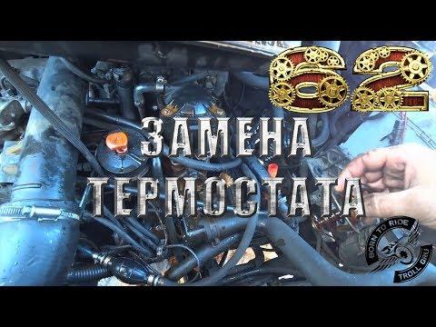 Замена термостата Fiat Scudo 1.9td