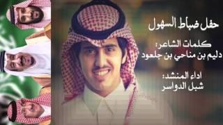 شبل الدواسر - حفل ضباط السهول