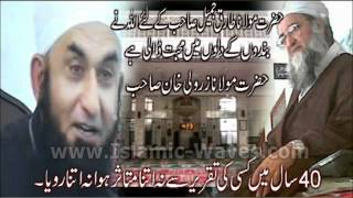 Mufti Zar Wali Khan Comments n Tribute About Maulana Tariq Jameel