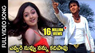 Raju Bhai Movie | Evvare Nuvvu Video Song | Manchu Manoj Kumar, Sheela