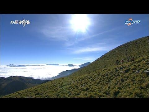 20131222 MIT台灣誌 中央山脈大縱走 南二段 三叉山下一滴藍色眼淚 嘉明湖 - YouTube