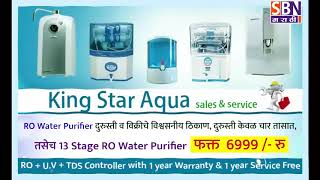 King star aqua sales and services
