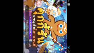 getlinkyoutube.com-ปั้มเงินคุกกี้รัน 3.1.1
