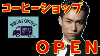 getlinkyoutube.com-EXILEのTETSUYAが中目黒にコーヒーショップOPEN!!