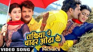 तकिया पे चादर ओढा के - Dilwala - Khesari Lal - Full Song - Bhojpuri Hit Songs 2017