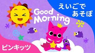 getlinkyoutube.com-Good Morning | えいごであそぼ | ワードソング | ピンキッツ英語童謡
