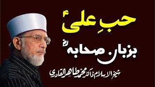 getlinkyoutube.com-Hub e Ali (R.A) ba-Zuban e Sahaba (R.A) by Shaykh-ul-Islam Dr. Muhammad Tahir-ul-Qadri