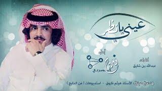 getlinkyoutube.com-يانظر عيني ll كلمات : عبدالله بن شايق ll أداء : فلاح المسردي