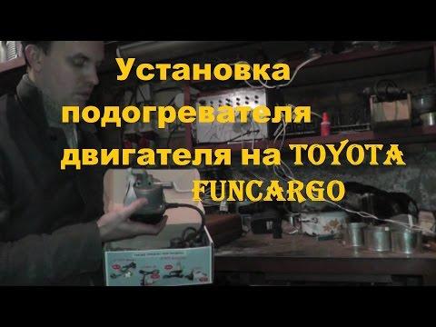Установка подогревателя двигателя на Toyota Funcargo
