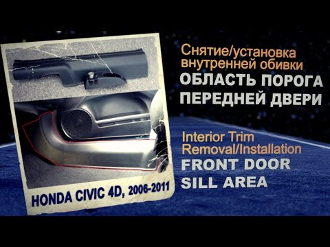 Демонтаж внутренней обивки Civic 4D - Часть1: Область порога передней двери