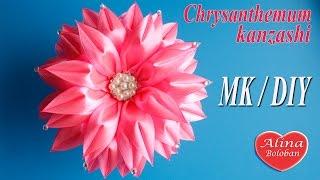 getlinkyoutube.com-Хризантема Канзаши 2017 Мастер класс канзаши / Chrysanthemum Flower kanzashi DIY