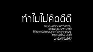 getlinkyoutube.com-ทำไมไม่คิดดีดี - S.D.F